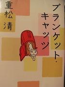 ブランケット・キャッツ.jpg